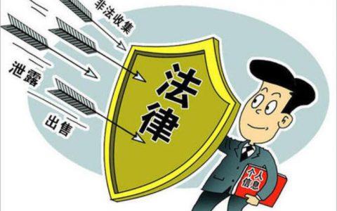 中国或将建立个人信息保护系统