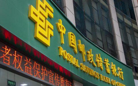 邮储银行A股登陆上交所,最多可获68亿元人民币资金护价