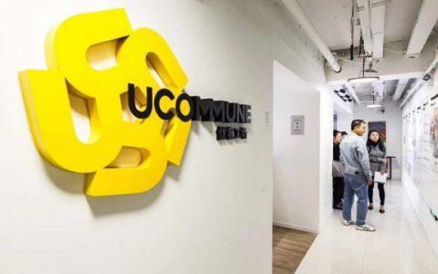 优客工场(Ucommune)因WeWork的IPO失败而被投资者认为前景堪忧