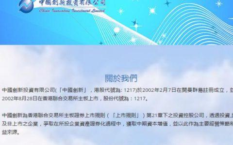 中国创新投资对苹果日报等兴讼称遭发布涉诽谤文章并索偿