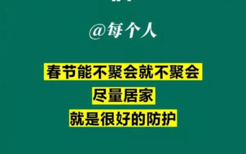 国家卫健委专家:春节尽量不要聚会!「公益转发」