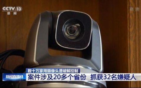 央视曝数十万个家用摄像头被入侵黑客网售帐号牟利