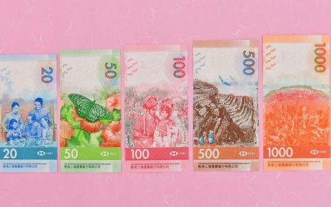 汇丰银行明日起推出20元及50元新钞
