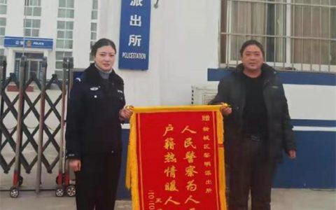 河南省新乡县:户籍民警热情暖人心 群众年前送锦旗感恩