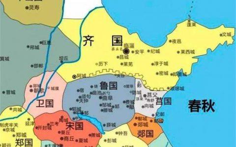 持续四百年之久的东周列国