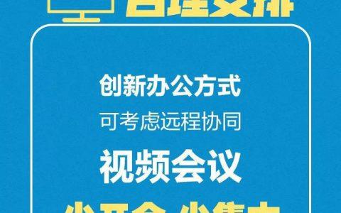 人民日报:给即将返岗人员的防护建议「公益转发」