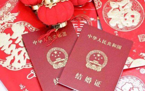 民政部:新型冠状病毒感染肺炎疫情防控期间,建议取消2020年2月2日开放婚姻登记