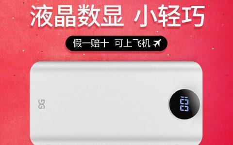 迷你充电宝20000毫安移动电源(GUSGU/古尚古)
