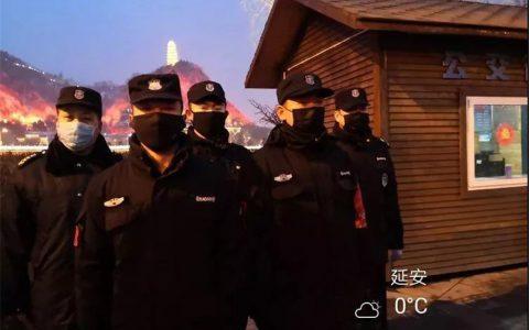 延安市保安协会:坚决打赢春节安保和疫情防控攻坚战