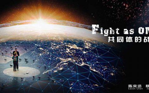 抗疫MV《Fight as ONE》: 携手抗击疫情,守护人类光明,中英文歌词!