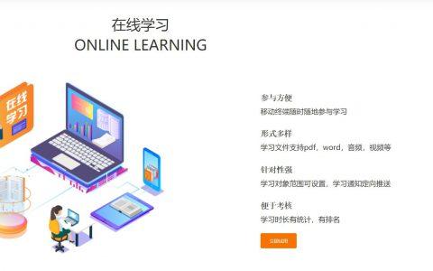 企业培训平台哪家好?一个简单好用的员工在线培训线上学习考试系统介绍!