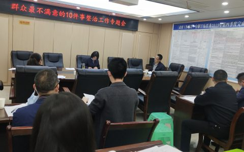 """达川区市场监督管理局召开2020年整治""""群众最不满意的10件事""""协调会"""
