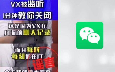传微信监听用户聊天记录来推送广吿,腾讯辟谣:假的