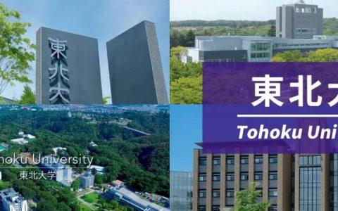 日本留学SGU专题:东北大学SGU全英文申请FGL项目