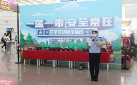 """河南机场公安""""花式""""宣传 助推""""一盔一带""""深入人心"""
