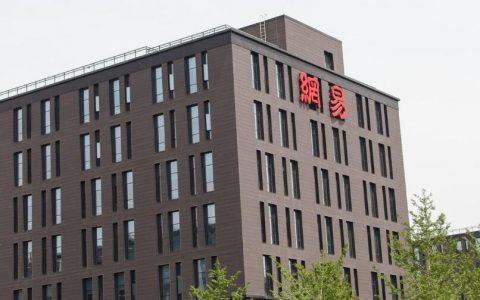 网易﹙9999﹚定价123元较美股折让近7% 集资210亿元
