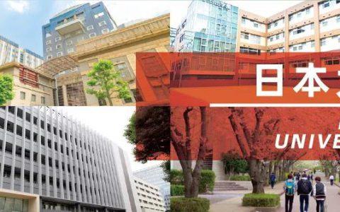 众多留学生最爱的选择,人气王日本大学解说