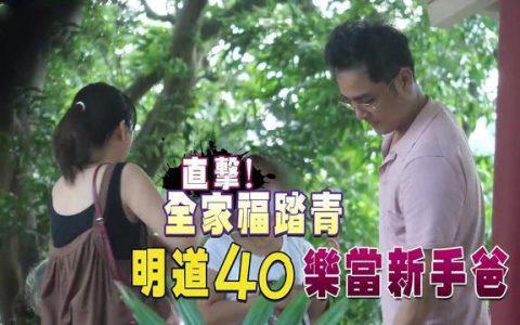 40岁明道首晒儿子脚丫宣布当爸:与太太秘恋四年终修成正果!