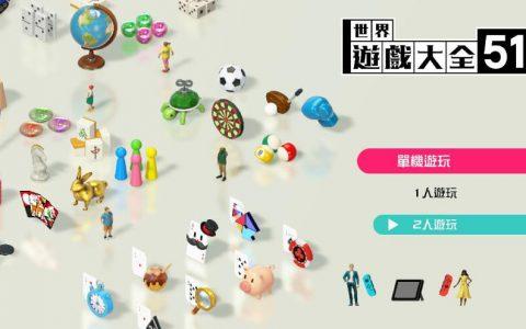 《世界游戏大全51》已在日前上市,包含中文配音与简体版本