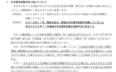补交留考准考证即可报名,关西一流理工国立,京都工艺纤维大学!