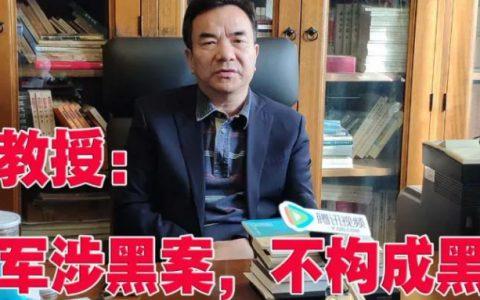专访何兵教授:吉林刘立军涉黑案,不构成黑社会
