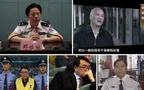 反贪反腐:重庆公安局局长邓恢林受查前3任均已落马