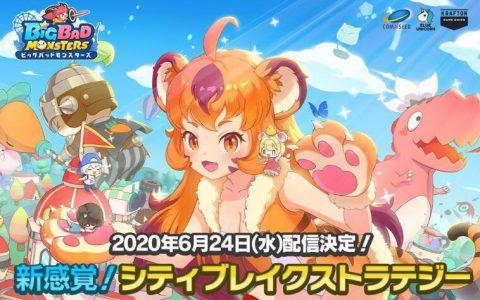 都市破坏游戏《Big Bad Monsters》6 月24 日于日本推出同步开启双平台商店预约