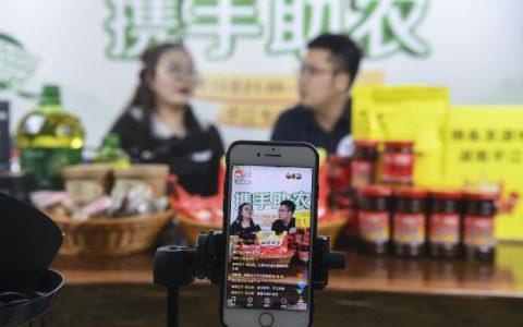 直播带货:官方推广电商扶贫农民举起手机卖农产能致富吗?