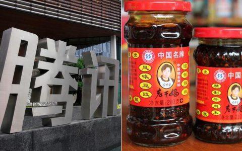 辣椒酱品牌「老干妈」回应拖欠腾讯千万元广告费:未与腾讯合作过