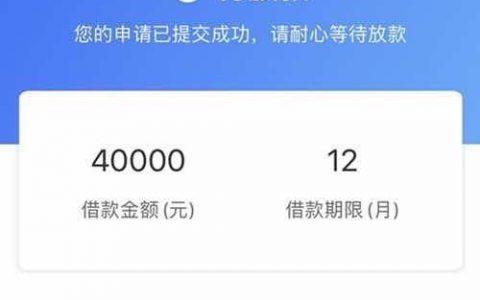 5个不上征信的贷款平台推荐,4万额度