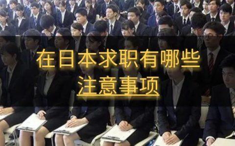 在日本求职有哪些注意事项?提前准备是关键!