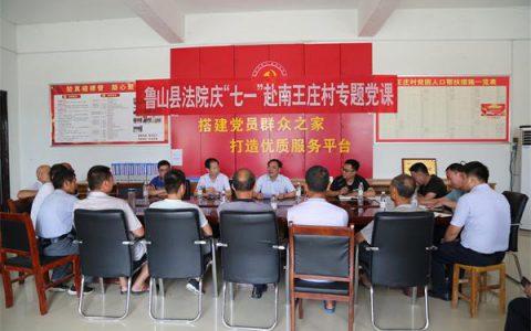 庆七一:河南鲁山县法院党组副书记副院长林继五赴南王庄村讲党课