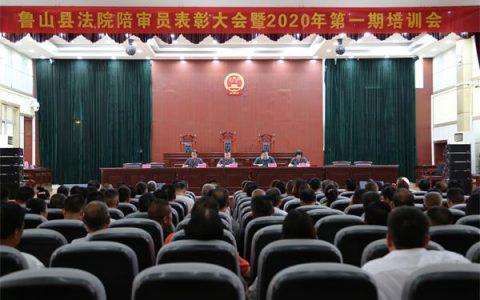 河南省鲁山县人民陪审员表彰暨培训会在县法院召开