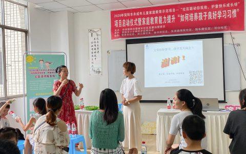 简阳举办未成年儿童家庭教育公益活动