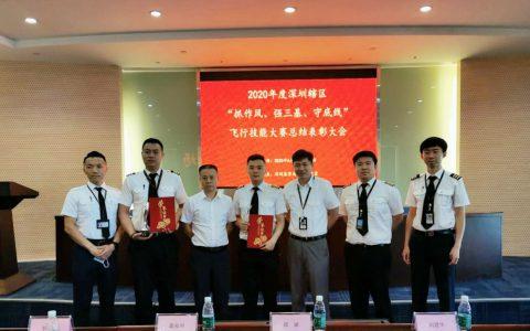 东海航空荣获深监局飞行技能大赛单项技能冠军、综合技能亚军