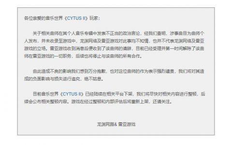 雷亚游戏音乐总监Ice 因乐曲引发争议宣布离职,《Cytus II》即日起于中国下架整顿