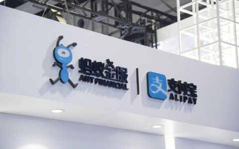 蚂蚁集团开始在上海和香港进行双重IPO