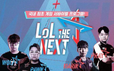 韩国《英雄联盟》选秀节目《LoL THE NEXT》8 月登场MARIN、WOLF 等担任导师