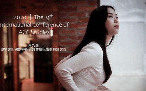 2020 第九届ACG 文化国际学术研讨会暨巴哈姆特论文奖开始征稿
