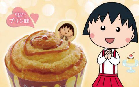 《樱桃小丸子》再度与面包店合作推出「永泽君」面包晒黑版本新登场