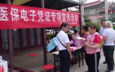 云南宾川县:医保凭证进入扫码时代和刷脸时代