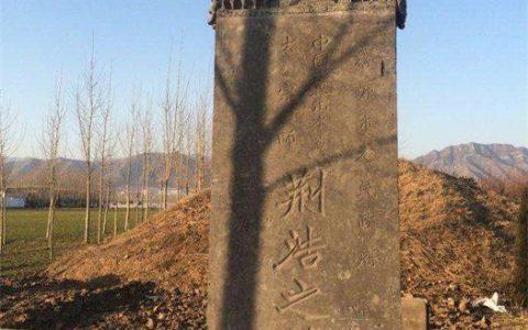 河南济源:五代后梁时杰出的山水画家荆浩墓地