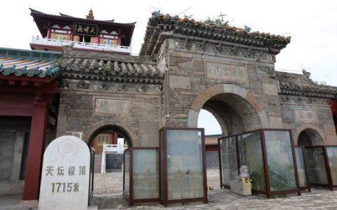 河南济源:轩辕黄帝曾设坛祭天的天坛极顶