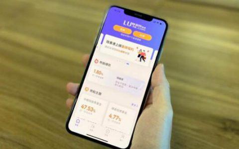 中国平安旗下公司陆金所进军香港,发布理财平台陆香港手机App