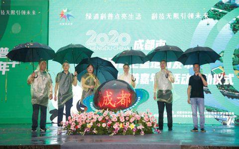 成都市绿道科普卫星地图发布暨绿道科普嘉年华启动仪式在蓉举行