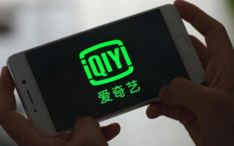 爱奇艺(IQIYI)正在计划香港二次上市