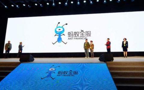 阿里巴巴的蚂蚁集团在中国提交上市前备案