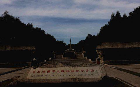 """《""""二战""""终结地纪念园》生动在雕塑"""