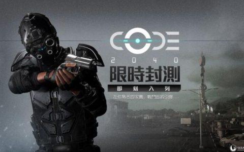 《CODE2040》宣布将展开首波限时三天封测活动