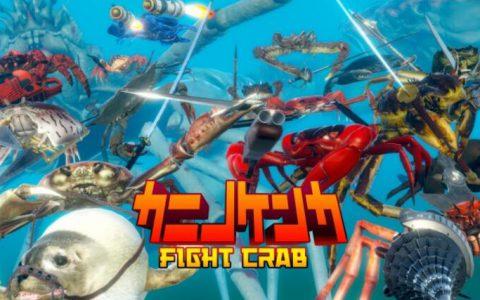 《螃蟹大战(Fight Crab,原暂译:蟹斗)》3D格斗游戏PC版与NS版已经分别在7月30日和8月20日推出